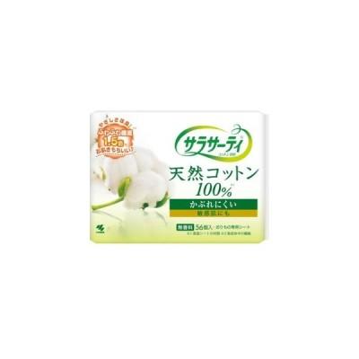 小林製薬 サラサーティ コットン100 56枚 無香料 (生理用品ナプキン)