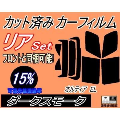 リア (s) オルティア EL (15%) カット済み カーフィルム EL1 EL2 EL3 ホンダ