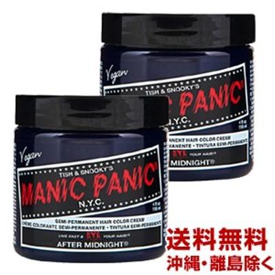 【送料無料】2個セット//マニックパニック ≪アフターミッドナイトブルー≫ MC11001 118ml /青系/ブルー系/マニパニ/ハロウィン