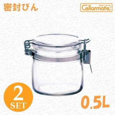 星硝 セラーメイト ガラス保存 密封瓶 0.5L 2個組 粉末 乾物 保存容器 ジャム 調 味料 密封びん 密封ビン 4974452220001