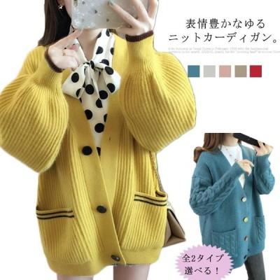 2020秋冬新作 ポケット付き ニットカーディガン ケーブル編み袖 ふんわり 可愛い カジュアル ライトアウター