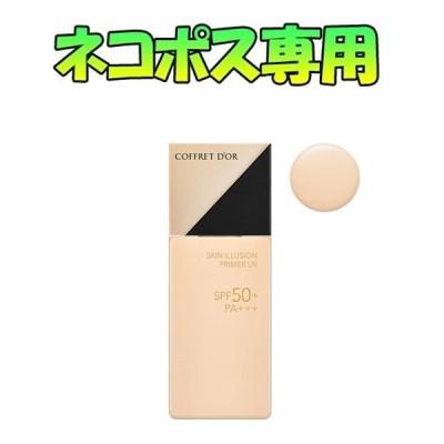 【ネコポス専用】カネボウ コフレドール スキンイリュージョンプライマーUV(化粧下地)25mL SPF50+・PA+++