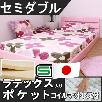 ベッド セミダブルベッド マットレス付き 日本製フレーム ローベッド SGマーク付国産天然ラテックス入ポケットコイルスプリングマットレス付