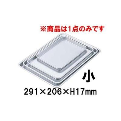 アルマイト ケーキ盆 小(291×206×H17) 業務用 製菓用 ディスプレイ お盆 お膳 トレー (7-0137-1203)