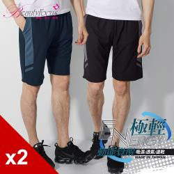 BeautyFocus (2件組)動能覺醒極輕吸排運動短褲(7561)