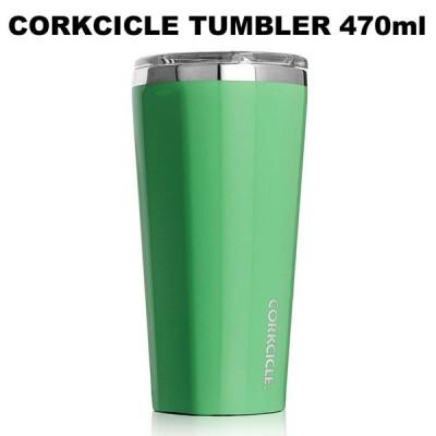 CORKCICLE(コークシクル) TUMBLER(タンブラー) ステンレス 蓋付き 16oz/470ml Caribbean Green カリビアングリーン