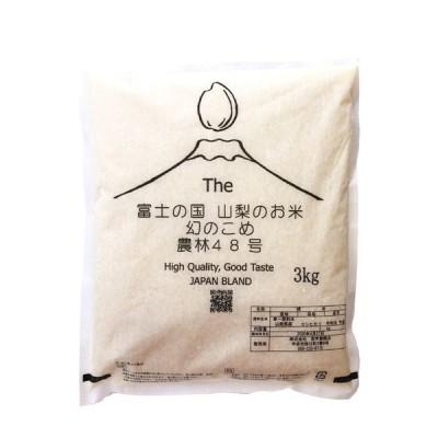 幻の米農林48号 3kg コシヒカリよりも美味しい?! 産地直送 コメお取り寄せ