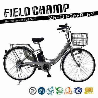 FIELD CHAMP(フィールドチャンプ) 自転車 電動アシスト折畳軽快車 FDB26[ミムゴ品番:MG-FCP26EB-GM] 26インチ