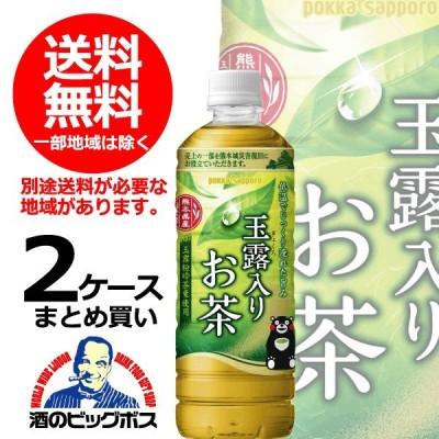 送料無料 ポッカサッポロ 玉露入りお茶 600ml×2ケース/48本(048) 『HSH』