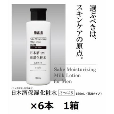 【菊正宗酒造】日本酒保湿化粧水 さっぱり 男性用 150ml ボトル×6本 1箱 メンズ コスメ 化粧水