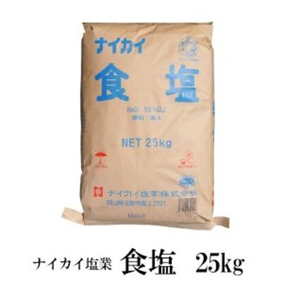 ナイカイ塩業 食塩 25kg