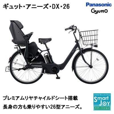 Panasonic ギュット・アニーズ・DX・26 2020年モデル 26インチ 電動アシスト自転車 BE-ELAD632 3年間盗難補償 3人乗り対応 内装3段変速 パナソニック