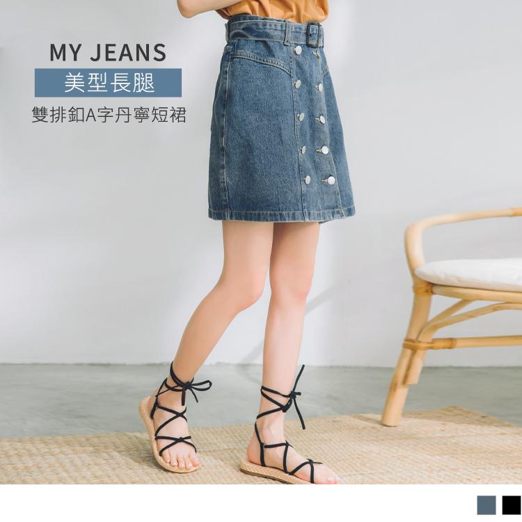美型長腿!雙排釦丹寧/牛仔A字短裙(附腰帶)