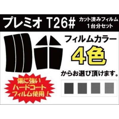 トヨタ プレミオ カット済みカーフィルム T26# 1台分 スモークフィルム 1台分 リヤーセット