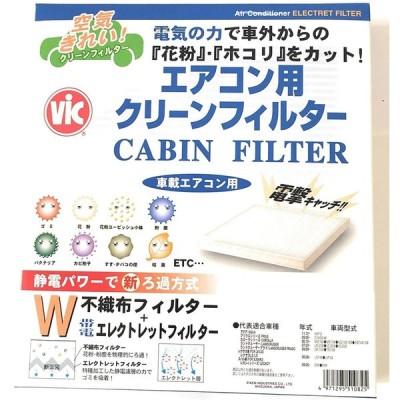 VIC エアコン用クリーンフィルター 電気のチカラで「花粉」「ホコリ」をカット トヨタ 【 SAI ( AZK10 ) / アクア ( NHP10 )