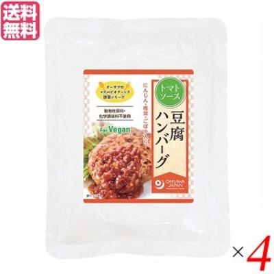 豆腐ハンバーグ 大豆ミート ソイミート オーサワの豆腐ハンバーグ 120g 全2種 4袋セット 送料無料