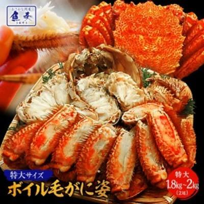 かに カニ 蟹 毛蟹 限定販売 最安値ボイル毛ガニ姿【特大】約1kg×2尾 かに カニ 蟹 毛がに 毛がに カニみそ かに 姿 [送料無料] 激