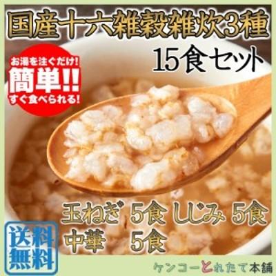 お湯を注ぐだけ!国産十六雑穀雑炊3種15食セット/雑穀/雑炊/送料無料/常温便