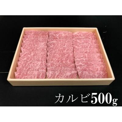 【数量限定】宮崎黒毛和牛<JAこゆ牛>カルビ肉 500g※90日以内出荷【B244】