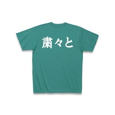 粛々と(白文字) 背面プリント Tシャツ Pure Color Print(ピーコックグリーン)