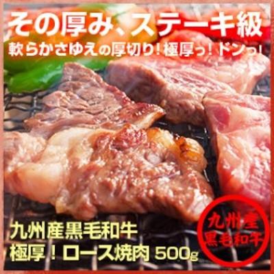 九州産黒毛和牛 極厚!リブロース焼肉500g 【BBQ】【バーベキュー】【訳あり】