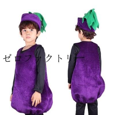 子供 ハロウィン衣装 茄子 男の子 女の子 食べ物 野菜 ハロウィン 衣装 キッズ  幼稚園 面白い  ベジ ハロウィン コスプレ 衣装 イベント 仮装