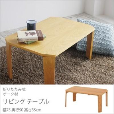 ローテーブル 折りたたみ ナチュラル 完成品 幅75 高さ35 cm おしゃれ 天然木製 オーク材 長方形 シンプル 北欧 デザイン 折れ脚テーブル
