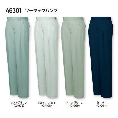 作業服・作業着 春夏 自重堂 46301 ツータックパンツ70cm〜88cm