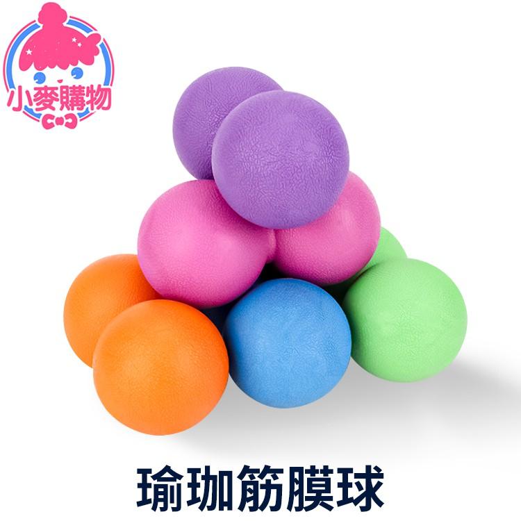 瑜珈筋膜球  【小麥購物】24H出貨台灣現貨【Y140】筋膜球 瑜珈球 按摩球 花生球 健身球 舒壓按摩球 瑜珈 伸展