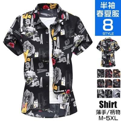 アロハシャツ花柄半袖メンズ大きいサイズ柄物夏おしゃれトップスカジュアルシャツリゾート開襟シャツ