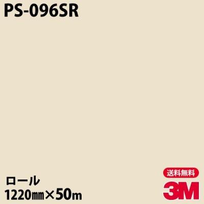 ★ダイノックシート 3M ダイノックフィルム PS-096SR シングルカラー 1220mm×50mロール 車 壁紙 キッチン インテリア リフォーム クロス カッティングシート
