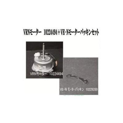 タカラスタンダード レンジフード レンジフード用モーターセット VRNモーター 10224494 (VE-N モーターパッキン 2個付)