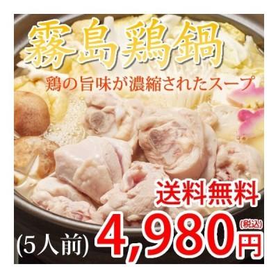 霧島鶏鍋セット 送料無料 ブランド鶏 5人前 旨味が濃縮コラーゲンたっぷり 霧島鶏 鶏鍋 鍋 なべ 宮崎 コラーゲン