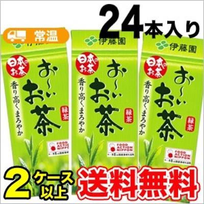 伊藤園お~い緑茶 紙パック 250ml×24本入〔お~い 緑茶 日本のお茶 おちゃ お~いおちゃ〕