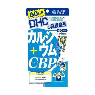 DHCカルシウム+CBP60日分 240粒