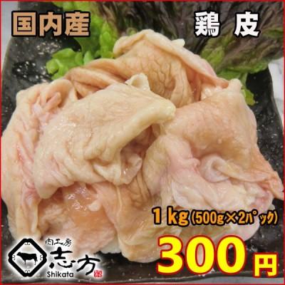 国内産 鶏皮 1kg (500g×2) とり皮