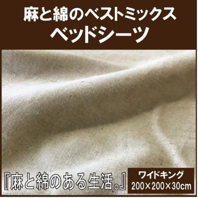 麻と綿のベストミックス ベッドシーツ(200×200×30cm)ワイドキング  布団カバー  ボックスシーツ  ナチュラリスト  丸洗いOK BOXシーツ ベッドカバー