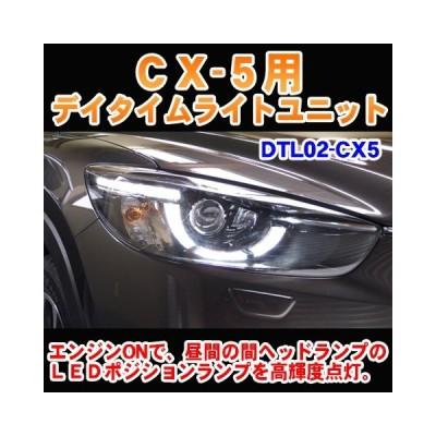 CX-5用 デイライトユニット【DTL02-CX5】