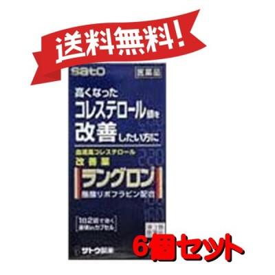 【送料無料 6 個セット】【第3類医薬品】ラングロン 100カプセル