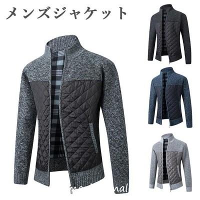 ニットジャケット メンズ ジャケット ライダース 立て襟 キルティングジャケット 厚手 中綿ジャケット 冬 ライダースジャケット タイトジャケット 暖かい