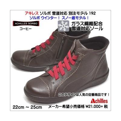 アキレス ソルボ 靴 ブーツ 192 コーヒー 撥水 防滑 雪道対応 スノー底 冬靴 サイドファスナー 日本製 レディース 婦人靴