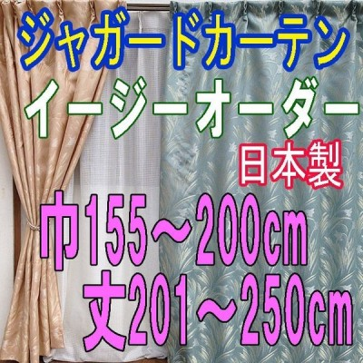 日本製ジャガードカーテン グレイス 巾200cm×丈201〜250cm 1枚入り(イージーオーダー)