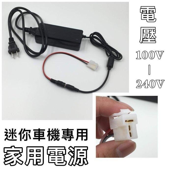家用電源變壓器 車機接頭 台灣插頭110V轉12V變壓器 迷你車機變壓器 電壓轉換器 降壓器 無線電家用電源