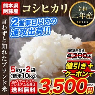 米 お米 10kg 速攻出荷 令和2年産 コシヒカリ 精米 白米 2営業日以内出荷(土日祝除)  5kg ×2 令和2年 国産 送料無料