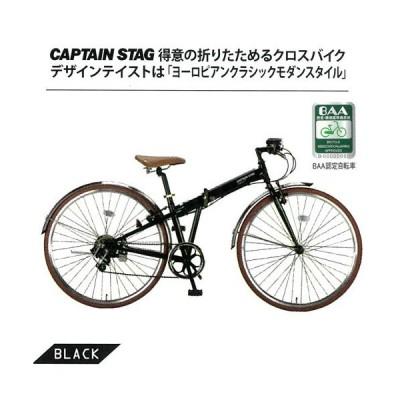 ブラッシュアップFDB7007BAA(ブラック)( YG-212 ) (AP231274/YG-0212)(折りたたみ自転車)(QBJ37)
