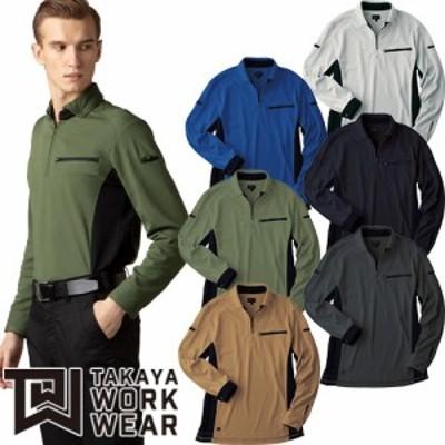 作業服 ポロシャツ 長袖 タカヤ商事 TAKAYA 長袖ポロ TW-A150 作業着 通年 秋冬