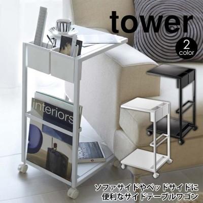サイドテーブル キャスター付き 新生活 一人暮らし tower インテリア おしゃれ ソファー横 ベッド横 テーブルワゴン タワー 山崎実業