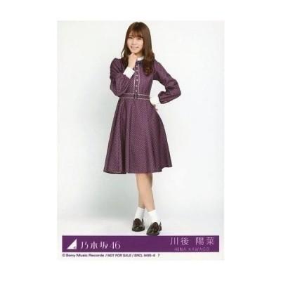 中古生写真(乃木坂46) 7 : 川後陽菜/CD「逃げ水 Type-D」(SRCL-9495-6)封入特典