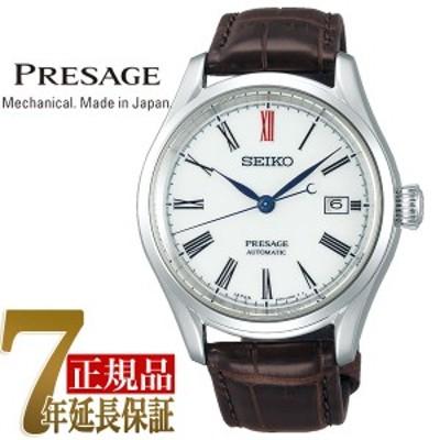 【SEIKO PRESAGE】セイコー プレザージュ 自動巻き メカニカル 腕時計 メンズ プレステージライン コアショップ限定 有田焼 限定モデル S