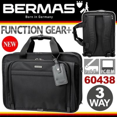 ブリーフケース ビジネスバッグ BERMAS バーマス FUNCTION GEAR PLUS ファンクションギアプラス ショルダーバッグ リュック 3WAY 2層 ブランド リュックサック